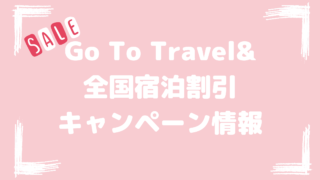 Go To Travel&全国宿泊割引キャンペーン情報